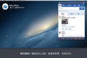 iRenRen For Mac 1.0.1
