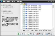 恒智天成北京建筑工程资料管理软件 2014