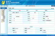 金叶子纸业进销存管理系统 3.7