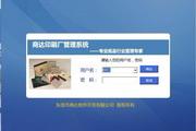 商达彩印厂管理软件 标准版