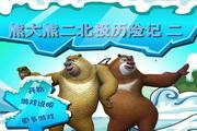熊大熊二南极大...
