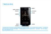 飞利浦T8566手机使用说明书