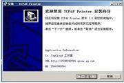 TC-PDF打印机