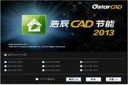 浩辰CAD节能 2013
