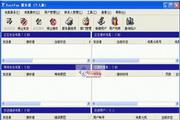 EastFax智能传真服务器软件