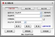 东方证券通达信分析交易系统 6.383