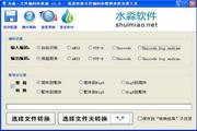 水淼·文件编码批量转换助手 1.3.0.0