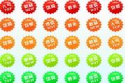 63个淘宝圆形标签素材psd源文件