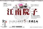 江南院子华萃庭园楼盘广告源文件