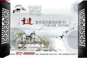 水墨江南中国风别墅豪宅地产广告