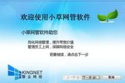 小草上网行为管理软路由(小草网管软件) 3.0.52.2.6