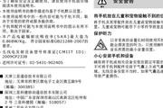 三星SCH-B309手机使用说明书