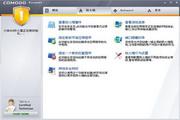 科摩多免費防火墻(Comodo Firewall)