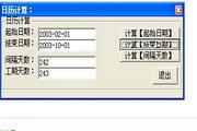 工期日历计算器