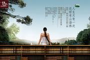 保利林语山庄地产海报