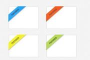多彩包角丝带标签设计源文件