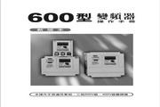 隆兴LS600-2001型变频器操作手册