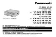 松下KX-MB1528CN传真机说明书