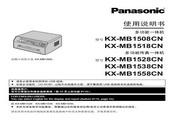 松下KX-MB1518CN传真机说明书