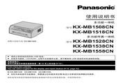松下KX-MB1508CN传真机说明书