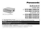 松下KX-MB1558CN传真机说明书