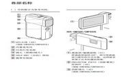 SONY索尼HDR-GWP88VE数码摄像机说明书