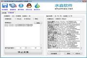 水淼·新浪微博话题用户采集器 1.2.5.1