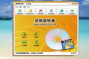 视频旋转器 3.0.1