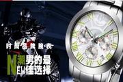 时尚品牌腕表宣传广告PSD素材