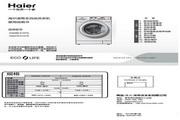 海尔XQG60-K1079洗衣机使用说明书
