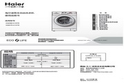 海尔XQG70-K1279洗衣机使用说明书