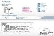 海尔XQS80-Z1226洗衣机使用说明书