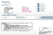 海尔XQS75-Z1226洗衣机使用说明书