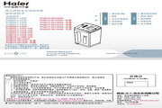 海尔XQB75-M1269S洗衣机使用说明书