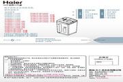 海尔XQB75-M1258洗衣机使用说明书