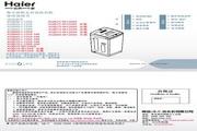 海尔XQB75-M1268洗衣机使用说明书