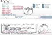 海尔XQB75-M12699洗衣机使用说明书