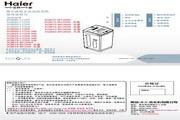 海尔XQB75-M12588洗衣机使用说明书