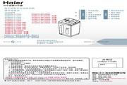 海尔XQB72-M12688洗衣机使用说明书