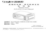 苏格伦SG-1120B电烤箱使用说明书