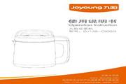 九阳DJ13B-C93SG豆浆机使用说明书