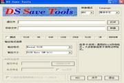 NDS存档转换软件...