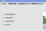 浙江驾驶员考试科目四,科目一模拟考试系统 1.1