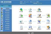 全易通人事工资管理系统软件 7.0