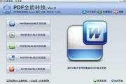 PDF全能转换 3.0