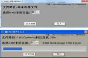 S7 MMC卡写卡软件