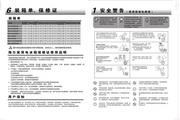 海尔BCD-213SCJD家用电冰箱使用说明书