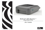 Zebra斑马GT800打印机说明书