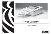 Zebra斑马GK888d打印机说明书