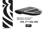 Zebra斑马EZ320打印机说明书